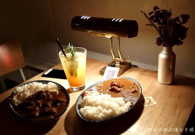 台中中區美食|小次男 咖哩所(附菜單)文青老屋 日式咖哩小食堂