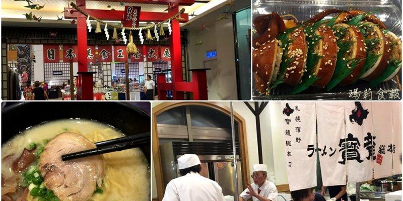 台中北區美食 日本美食工藝大展-日本大廚、工藝匠師親自來台現藝@中友百貨