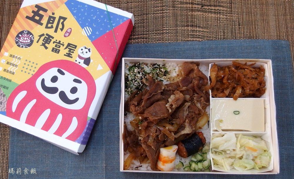 臺中便當|五郎便當屋 料多實在 上班族午餐,開會便當外帶,外送好選擇 - 瑪莉食報