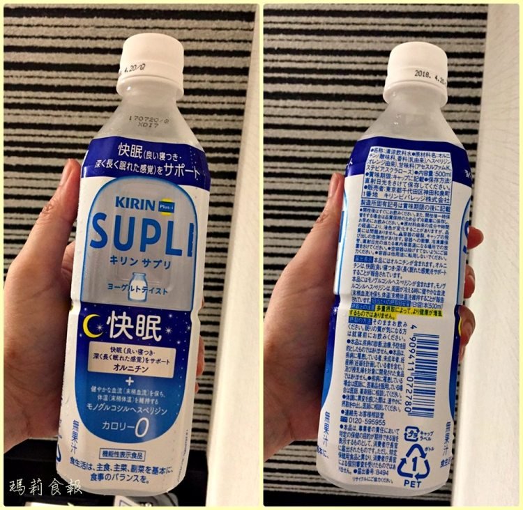 日本自助|沒買到 Glaceau Sleep Water 買了 Kirin Supli 快眠@Lawson