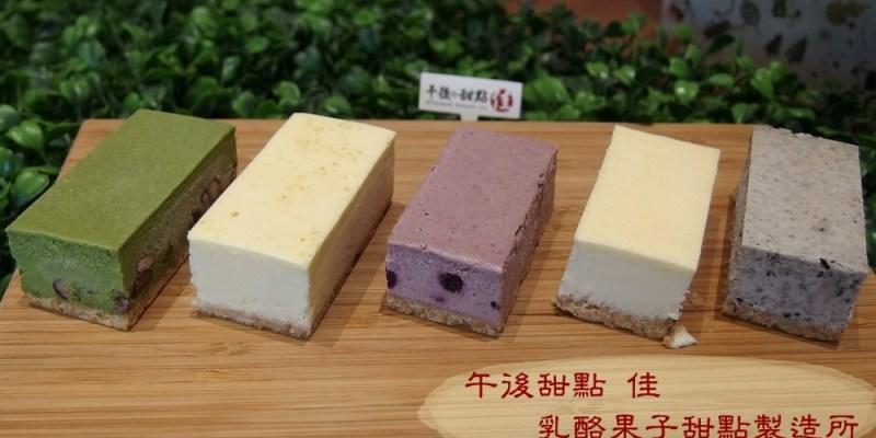 午後甜點佳 北海道生乳捲、乳酪條 台中東區日式甜點推薦