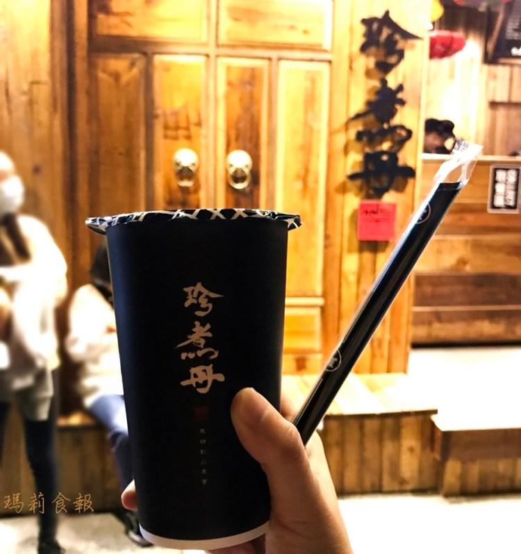 台中北區 珍煮丹(附點單)台北來的黑糖飲品 珍珠超好吃 一中商圈美食