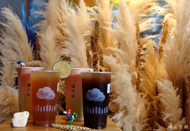 台中西區 植作茶 低溫烘焙穀物、豆類製作 無茶葉、咖啡因的天然飲品 勤美飲料店