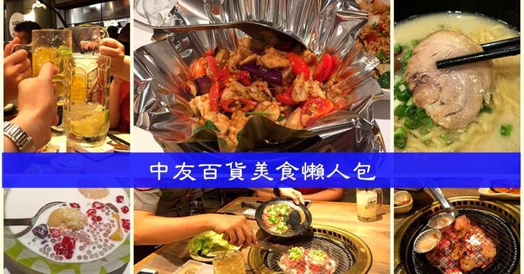 台中北區|中友百貨公司 各式主題美食餐廳懶人包 201906更新