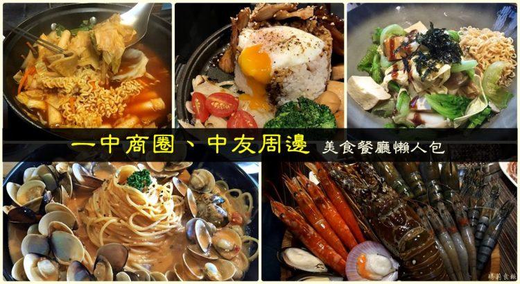 台中北區|中友附近、一中商圈美食餐廳懶人包特集 201811更新