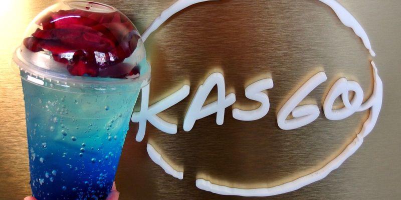 台中北屯飲料|Kasgo咖司果 99元就外送 崇德路高CP值銅板美食大推薦