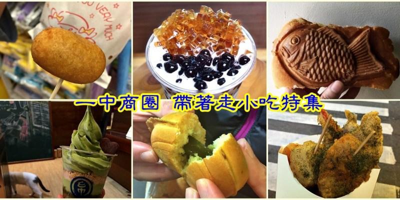 台中北區|一中商圈美食懶人包-帶著走小吃特集 202001更新