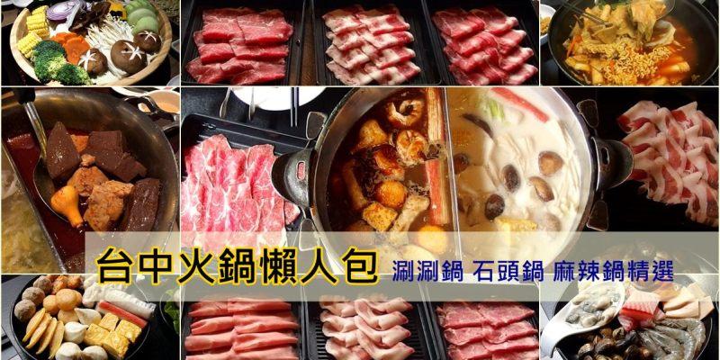 台中火鍋懶人包|涮涮鍋 石頭鍋 麻辣鍋精選推薦 201808更新
