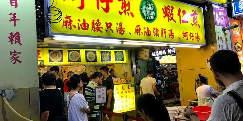 台北雙連站美食|蚵仔煎大王 寧夏夜市裡的小吃老店推薦
