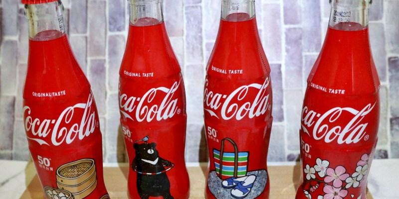 台灣可口可樂 相伴台灣50年 紀念款曲線瓶 期間限定上市囉