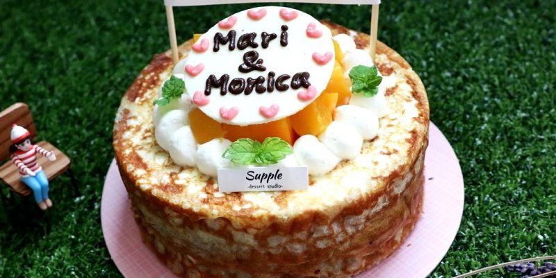 台中甜點 Supple甜點工作室 芒果起士千層 新鮮水果蛋糕 上癮推薦