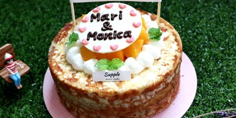 台中甜點|Supple甜點工作室 芒果起士千層 新鮮水果蛋糕 上癮推薦