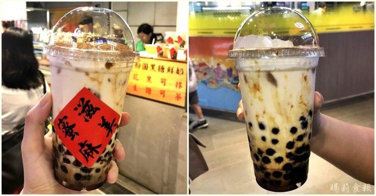台中北區|蜜滋麻美 奶蓋粉圓黑糖鮮奶 幸發亭的新味道 一中商圈排隊熱店