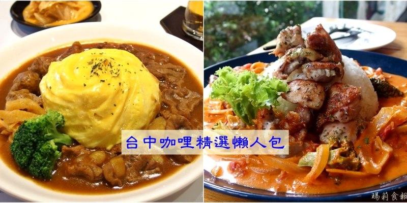 台中咖哩懶人包|日式 南洋風味 獨門特調 咖哩控不能錯過 201901更新