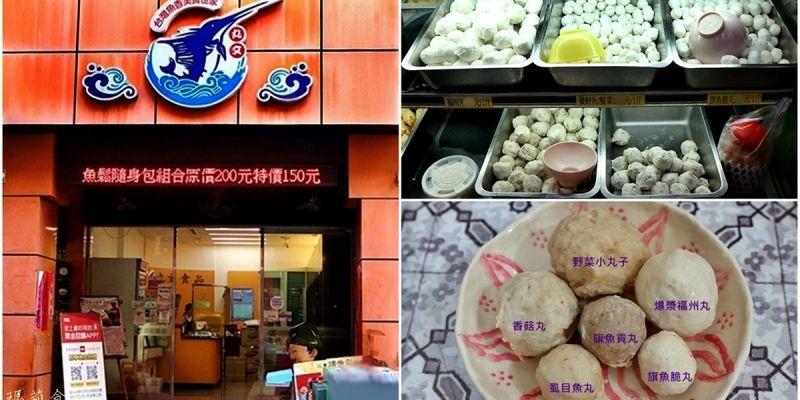 台中美食 丸文食品 旗魚漿 旗魚丸 火鍋料 老字號旗魚製品專賣