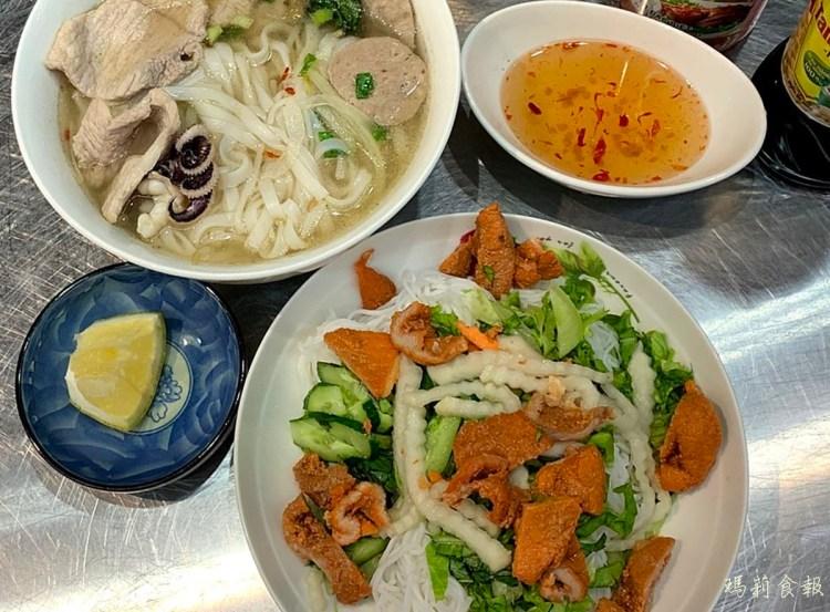 台中北區 一中二街越南美食 銅板價享受道地風味 越南河粉推薦