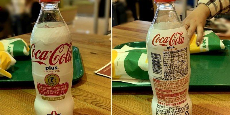 日本可口可樂|白色可口可樂 Coca Cola Plus 零糖 零卡路里 零熱量含食物纖維的可樂
