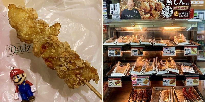 日本自助|Daily超商 雞肉串 揚げ物 炸物 日本旅遊超市必吃小點心