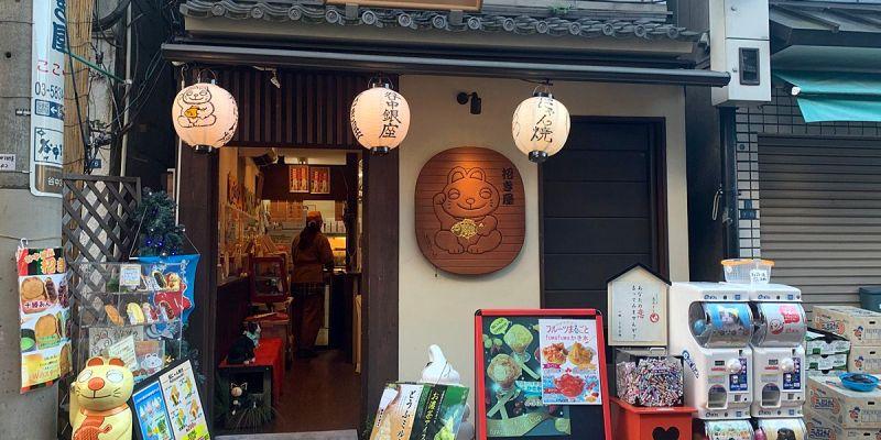東京日暮里|招き屋 招財貓鯛魚燒 谷中銀座商店街小吃 鹹甜口味都有