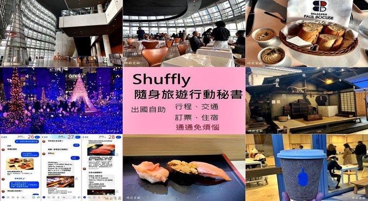 日本自助|Shuffly 隨身旅遊行動秘書 為你規劃專屬行程
