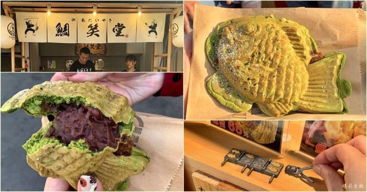 台中北區美食|鯛笑堂鯛魚燒 從神奈川來一中商圈的午茶好選擇