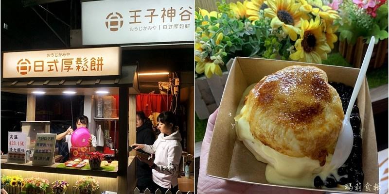 台中北區|王子神谷日式厚鬆餅(附菜單)來一中商圈吃蓬鬆舒芙蕾