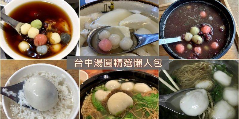 台中湯圓懶人包 精選七家鹹甜湯圓 讓你從冬至吃到元宵節