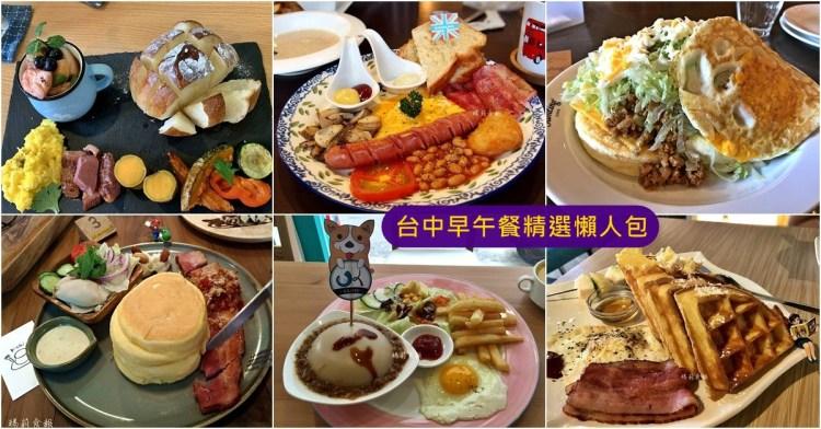 台中早午餐懶人包|傳統台式 經典英式 美式等八家特色早午餐店精選推薦(202003更新)