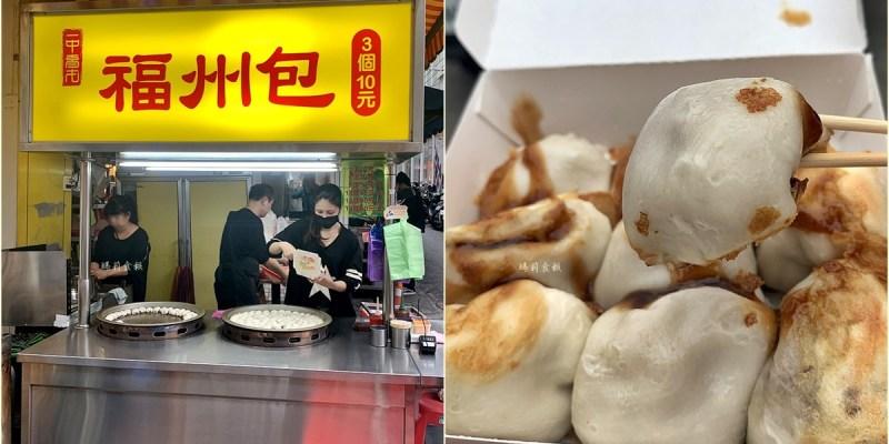 台中北區 一中福州包 三顆十元 一中商圈歷史悠久的銅板美食