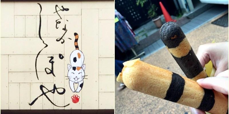 東京日暮里 やなかしっぽや 貓尾巴雞蛋糕 谷中銀座美食 推薦香蕉巧克力
