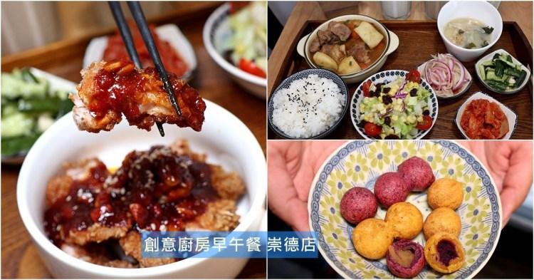 台中北屯|創意廚房早午餐 崇德店 食材新鮮份量大 商業午餐現正優惠中