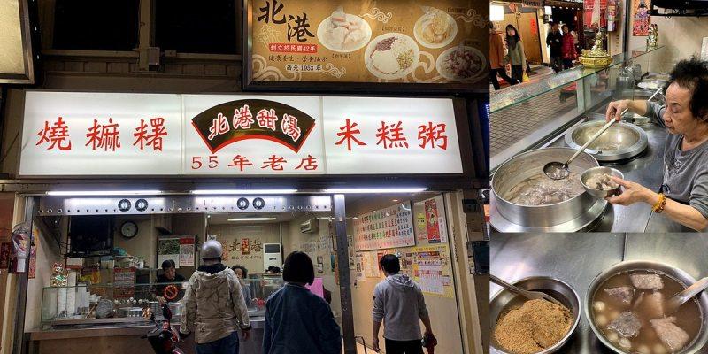 台北龍山寺站美食|北港甜湯 艋舺華西街夜市裡的客家燒麻糬 55年老店