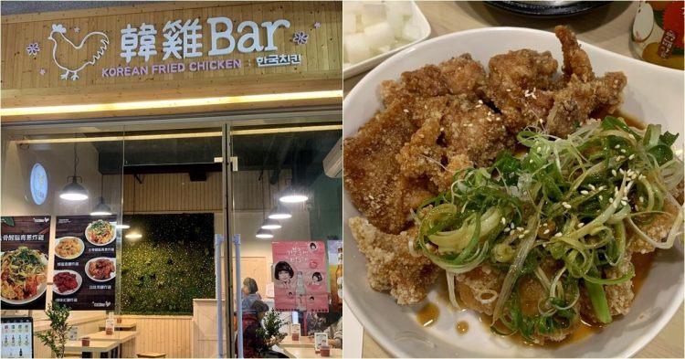 台中北區|韓雞Bar 韓國老闆的道地韓式炸雞 去骨醒腦青蔥炸雞必點 一中商圈