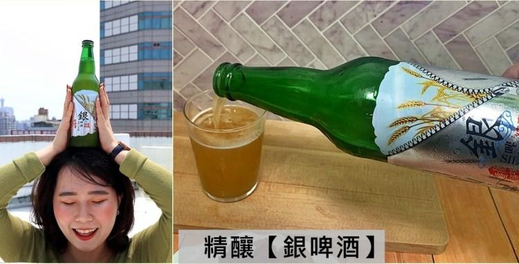 精釀銀啤酒 德國風味 精釀啤酒 麥香濃郁 尾韻回甘 平價優質的精釀啤酒