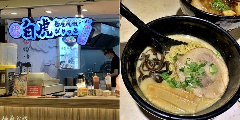 麵屋虎徹白虎|台中拉麵 日式濃厚豚骨湯頭 特製黑蒜 黑虎拉麵推薦 中友美食