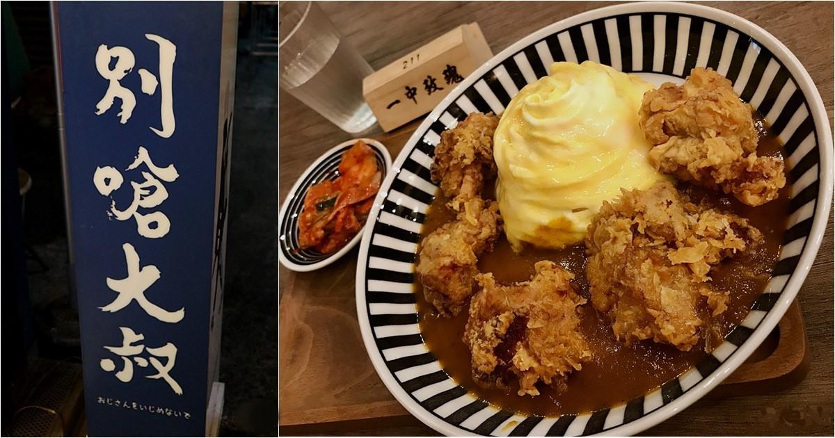 別嗆大叔|臺中咖哩 屋馬燒肉園邸店旁模範市場的咖喱店 雞咖哩必點 (附菜單) - 瑪莉食報