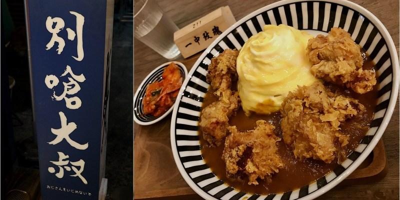 別嗆大叔|台中咖哩 屋馬燒肉園邸店旁模範市場的咖喱店 雞咖哩必點 (附菜單)