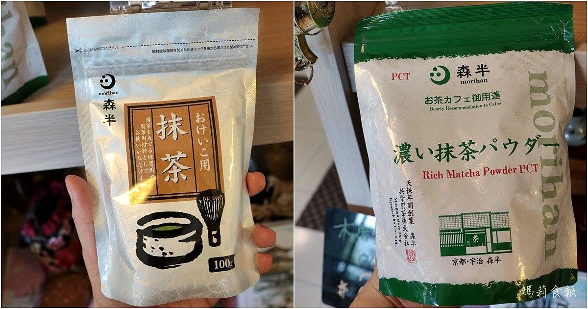 台中北區美食,初綠和風定食抹茶專賣,抹茶鬆餅,台中下午茶森半抹茶粉