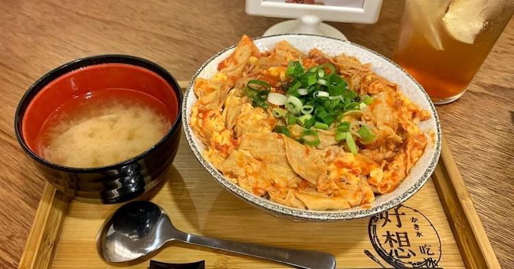 台北捷運中山站|好想吃冰 中山赤峰店 大同區素食 蔬食好選擇