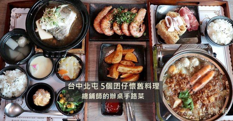 北屯美食|5個囝仔懷舊料理 傳統辦桌料理一個人、多人聚餐都可以 台中台菜推薦