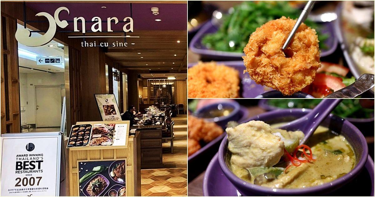 台中北區美食,NARA Thai Cuisine 台中中友店,道地泰國料理,NARA Thai Cuisine