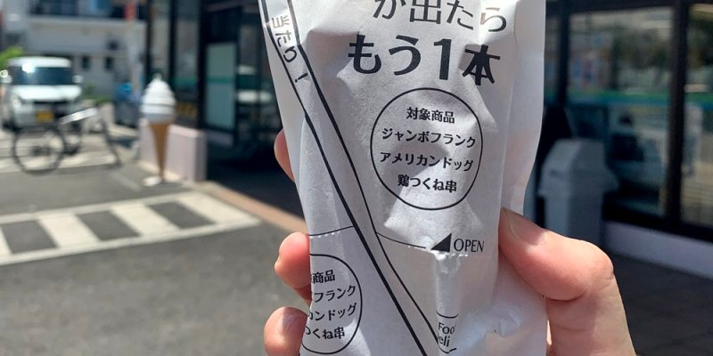 日本自助 FamilyMart アメリカンドッグ美國熱狗 日本便利商店點心嚐鮮
