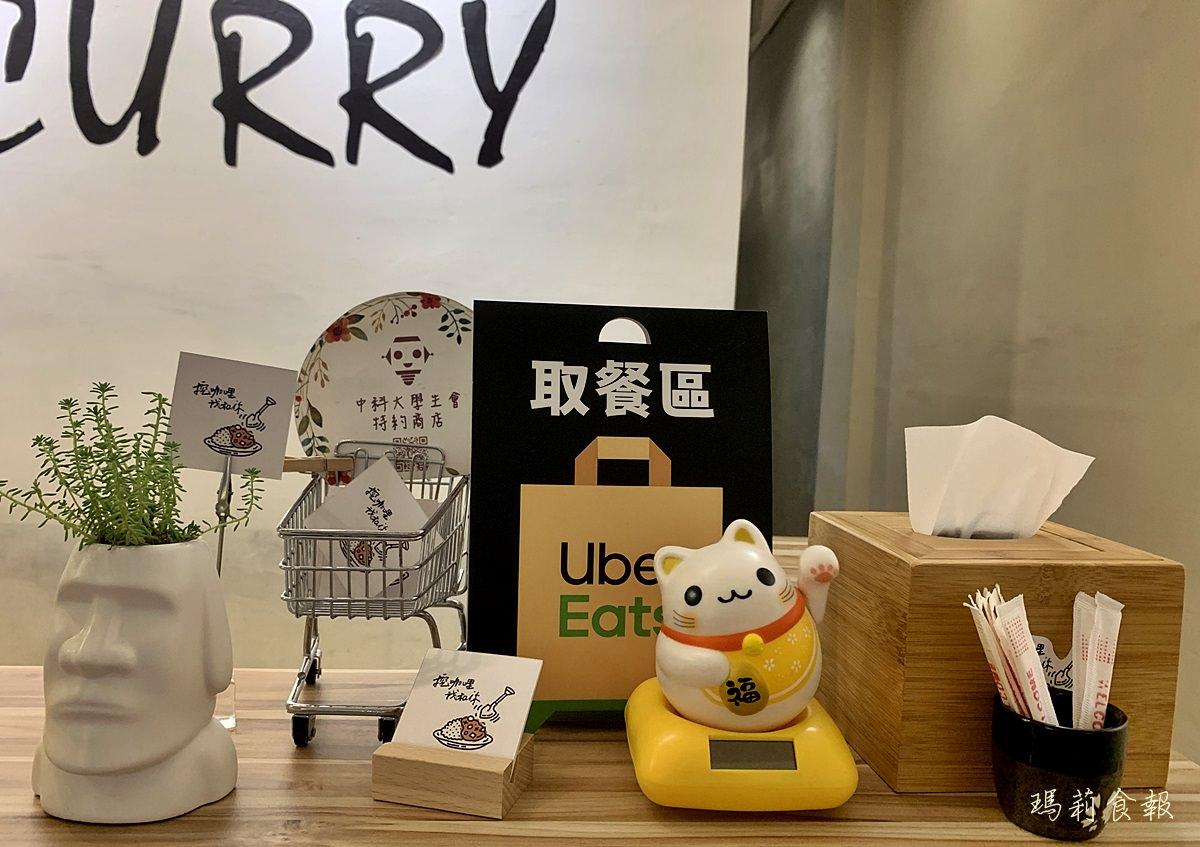 台中北區美食,挖咖哩 我和你,文青風咖哩飯,價格平實鄰近中友百貨,台中咖哩,Uber eat點餐外送也可以