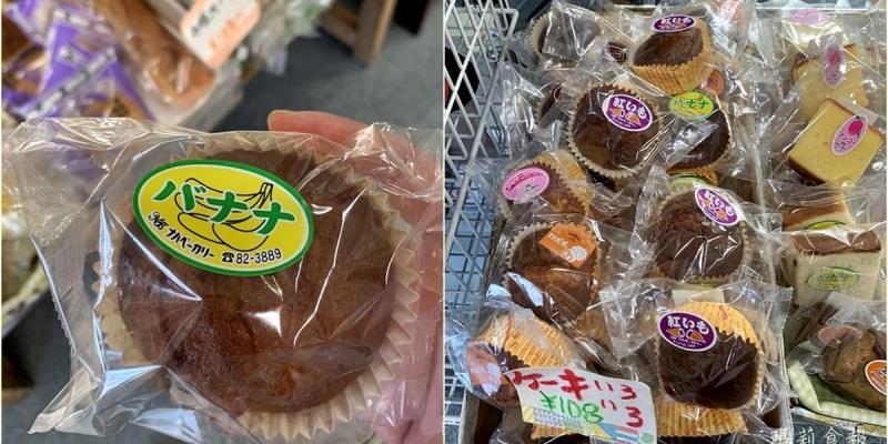 沖繩石垣島 石垣島麵包(燒果子) 觀光客必吃名產