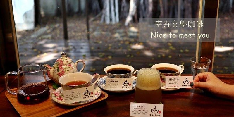 台中西區|NMU 幸卉文學咖啡 來日式老宅享用手沖咖啡 日式刨冰 鄰近台中文學館