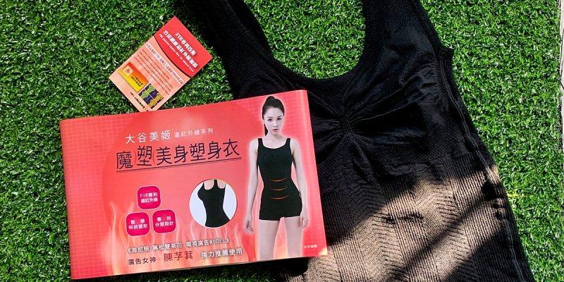 開箱 大谷美姬塑身衣 台灣製造 日本雜誌票選 最好穿的塑身衣 平價優質推薦