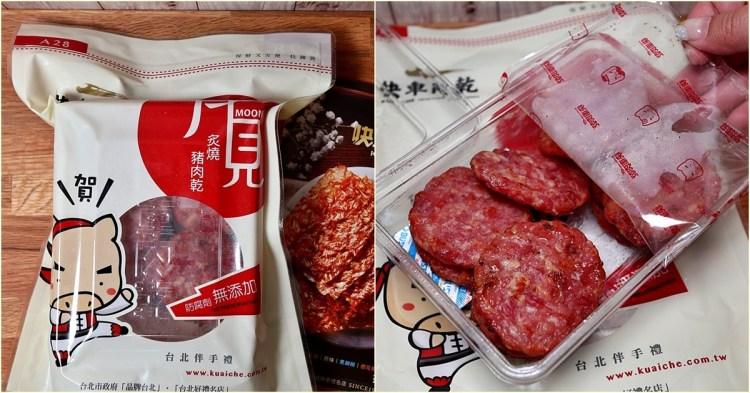宅配美食|快車肉乾 /肉紙 台北南門市場30年老店 鹹香多汁的月見炙燒豬肉乾 必吃