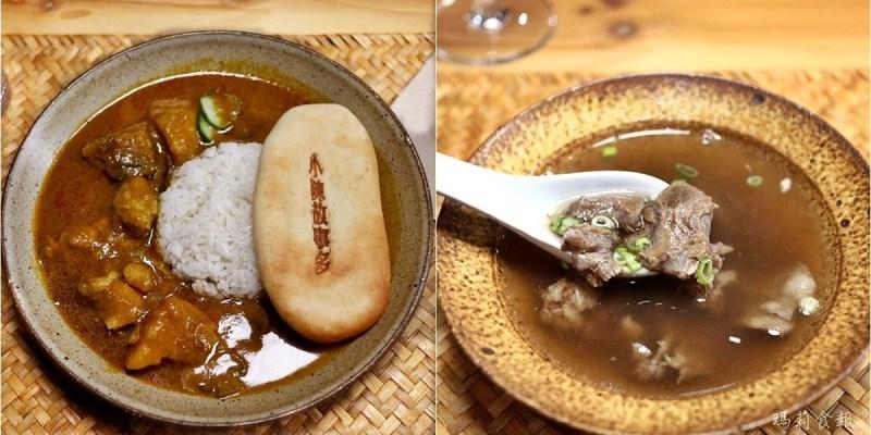 台中北區 小陳故事多(附菜單)馬來西亞風味的娘惹咖喱 咖哩每日限量 鄰近科博館