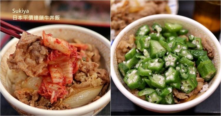 台中西區|すき家 Sukiya 健行博館店(附菜單)日本平價連鎖牛丼 快速吃飽好選擇