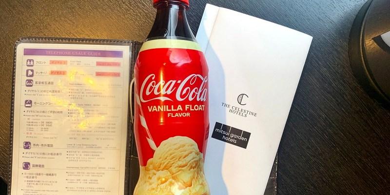 日本可口可樂|Coca Cola Vanilla Float 漂浮香草冰淇淋可樂